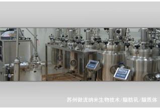 前列地尔脂微球高压均质工艺设备