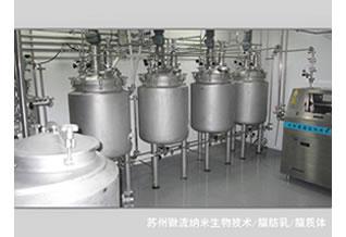 氟比洛芬酯注射液高压均质工艺设备